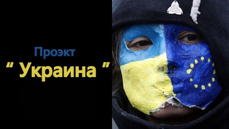 """Проект """"Украина""""  (2016)"""