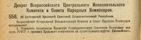 Постановление всероссийского центрального исполнительного