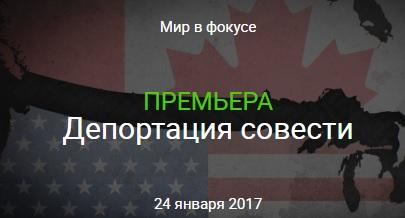 Депортация совести  (2017)