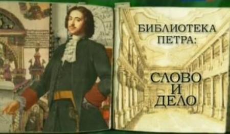 Библиотека Петра: слово и дело (2010)
