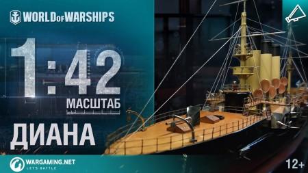 Масштаб 1:42. Крейсер «Диана» (2017)