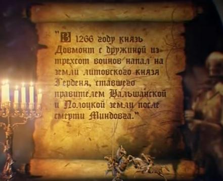 Слово о мече и князе
