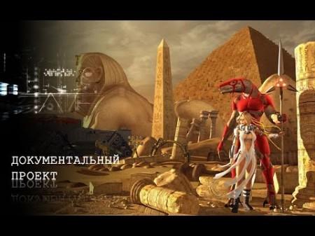 Документальный проект. Великие секреты древности  (2015)