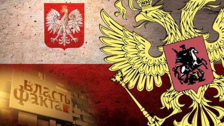Воля факта. Россия и Польша - мифы исторической памяти (2016)