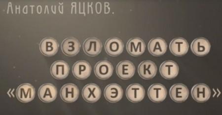 Анатолий Яцков. Взломать проект «Манхэттен»   (2017)