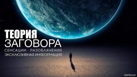 Теория комплота. ЦРУ против России  (2017)
