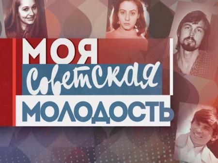 Моя советская молодость  (2017)