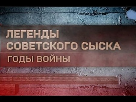 Предания советского сыска. Годы войны. Багровый апрель  (2016)
