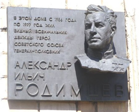 Предания армии. Александр Родимцев  (2017)