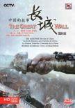 Великая Китайская Стена глядеть онлайн