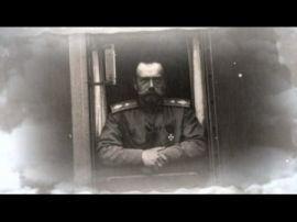 Николай II. Заключительная воля императора  (2017)
