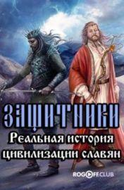 Секреты Чапман.  Кто раздраконил Землю   (13.06.2019)
