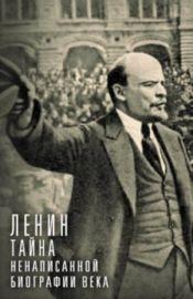 Лев Данилкин: Ленин был бешеным путешественником