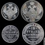 Платиновые монеты, 1840 г.