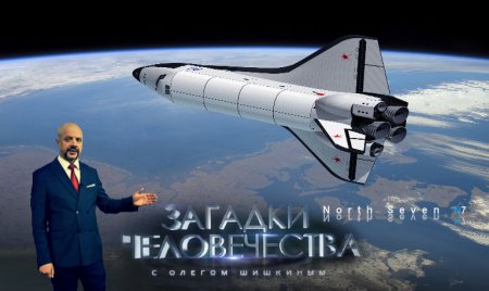 Загадки человечества с Олегом Шишкиным. Выпуск 38 (22.08.2017)