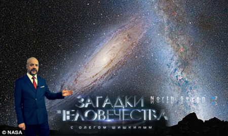 Загадки человечества с Олегом Шишкиным. Выпуск 31 (09.08.2017)