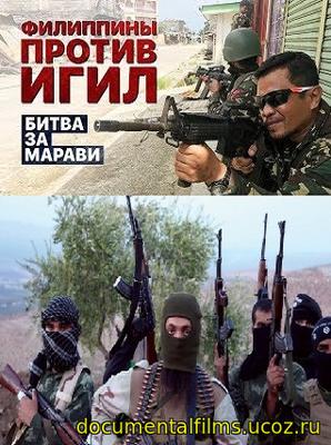 Новоиспеченная эра террора  (2017)