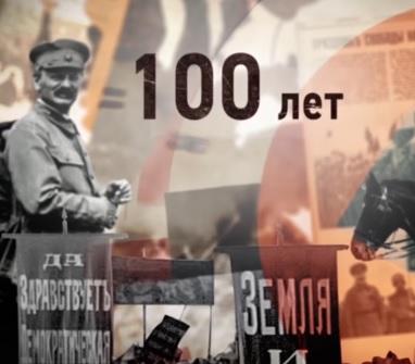 100 лет революции: что случилось на этой неделе в 1917 году