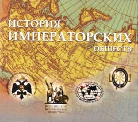 История Императорских обществ  (2017)