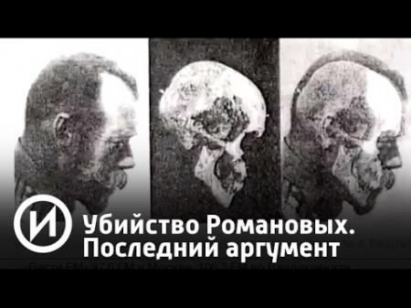 Смертоубийство Романовых. Последний аргумент (2017)
