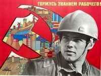 Эксплуатировало ли советское страна советский народ?