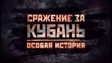 Сражение за Кубань. Особая история (2015)