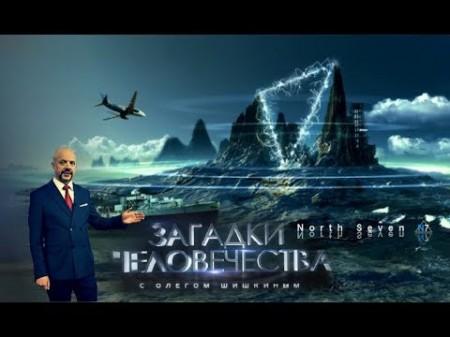 Загадки человечества с Олегом Шишкиным. Выпуск 46 (05.09.2017)