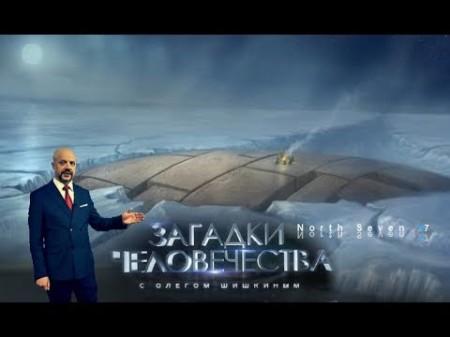 Загадки человечества с Олегом Шишкиным. Выпуск 47 (06.09.2017)
