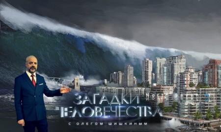 Загадки человечества с Олегом Шишкиным. Выпуск 59 (27.09.2017)