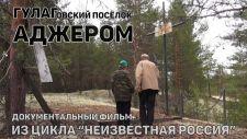 ГУЛАГовский посёлок Аджером (2017)