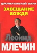 Мозг Ленина: что с ним случилось после кончины вождя революции