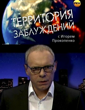 Территория заблуждений с Игорем Прокопенко (31.03.2018)