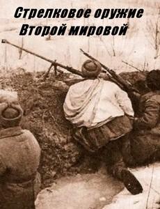 История оружия