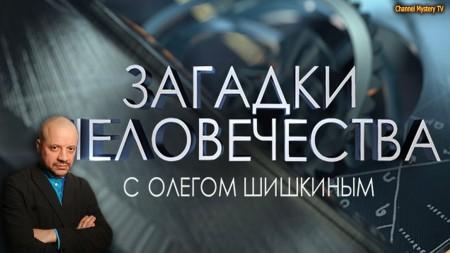 Загадки человечества с Олегом Шишкиным. Выпуск 140 (12.04.18)