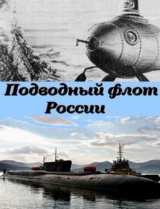 Подводный флот Великой Отечественной брани  (2019)