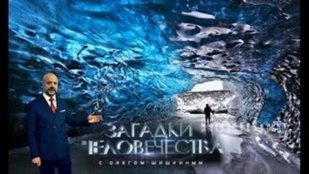 Загадки человечества с Олегом Шишкиным. Выпуск 148 (26.04.18)