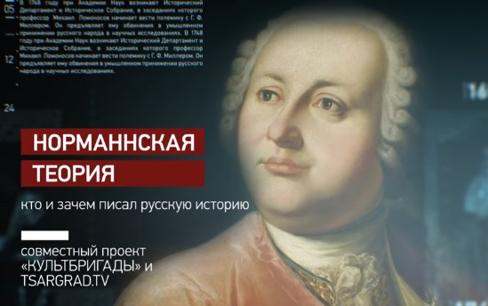 Сергей Цветков. Норманнская теория: кто и зачем строчил русскую историю