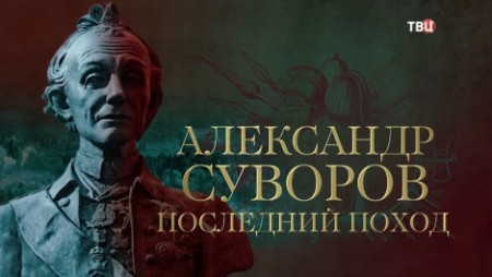 Александр Суворов. Заключительный поход (2018)
