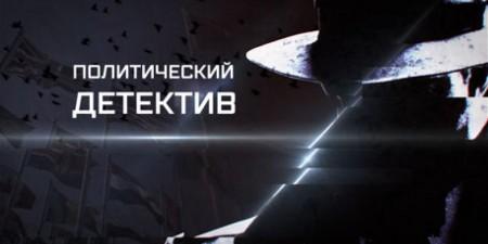 Политический детектив. 9 мая: бой после Победы  (2018)