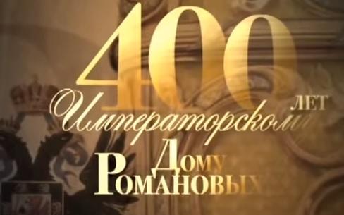 400 лет императорскому дому Романовых