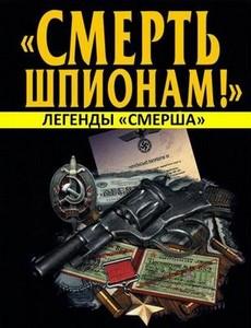 За что после кончины Сталина расстреляли главу СМЕРШа Виктора Абакумова