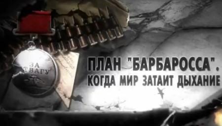 План Барбаросса. Когда мир затаит дыхание  (2018)