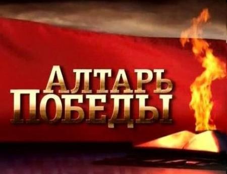 Алтарь Победы. Суд истории (2010)