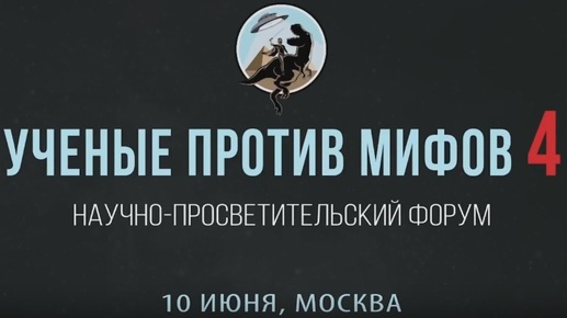 Славяне раннего средневековья. Павел Сапожников. Ученые против мифов 7 (2018)