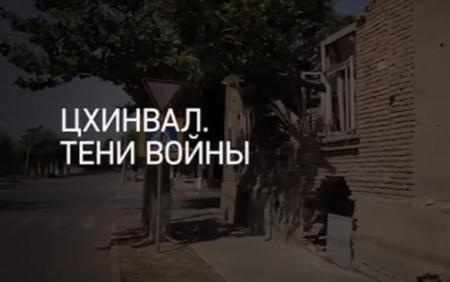 Цхинвал. Тени брани  (2018)