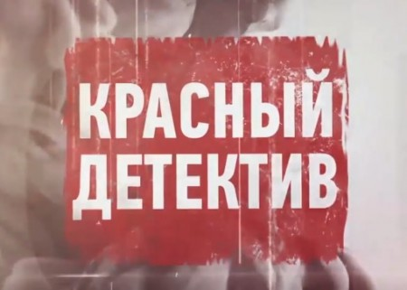 Алый детектив   (2018)