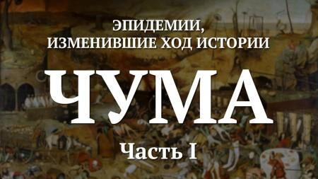 Эпидемии изменившие ход истории - Чума  (2018)