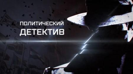 Политический детектив.  Грузинский гамбит (2018)