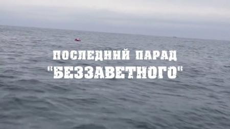 """Заключительный парад """"Беззаветного"""" (2018)"""