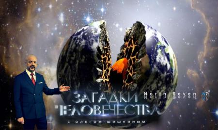 Загадки человечества с Олегом Шишкиным. Выпуск 186  (04.09.2018)